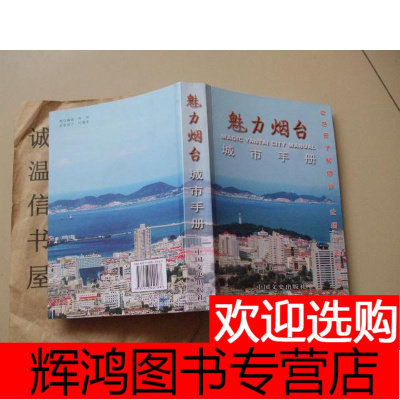 魅力烟台城市手册