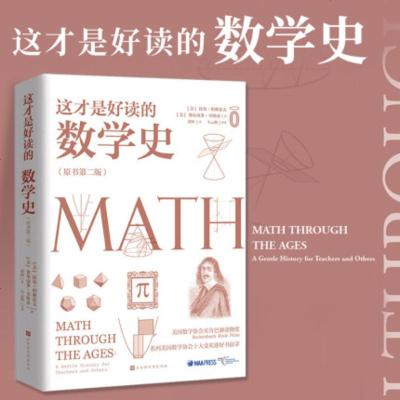 正版   這才是好讀的數學史(原版第二版)美國數學學會Z定數學史教材 貝肯巴赫圖書獎獲獎圖書 奇妙數學史科普讀物 數