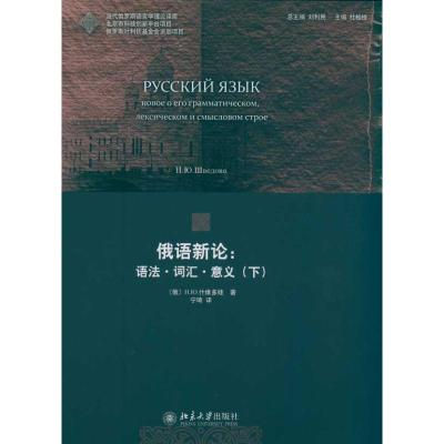 正版 俄语新论:语法·词汇·意义(下) Н.Ю.什维多娃 北京大学出版社 9787301187425 书籍