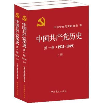 中國共產黨歷史:1921-1949年  第一卷(全二冊)(一部重要的黨史著作)