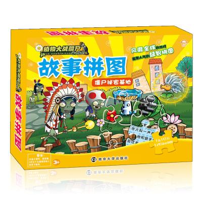 植物大戰僵尸 故事拼圖僵尸秘密基地1盒10片126塊小拼圖注音故事5-6-7-8-9兒童游戲智力開左右腦