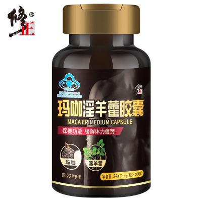 修正 瑪咖淫羊藿膠囊60粒/瓶可搭男性保健食品緩解體力疲勞