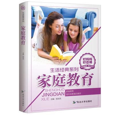 生活经典系列书 如何教育孩子的书籍6-12岁 家庭 新手妈妈育儿书籍父母必读 家庭教育让孩子不输在家