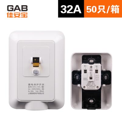 佳安寶漏電保護開關GN1-50L 32A 整箱發貨 50只/箱 適用于空調熱水器等大功率家電 終生質保