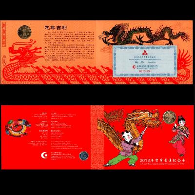 紀念幣 康銀閣 單枚裝幀包裝(含紀念幣)2012年 生肖龍年