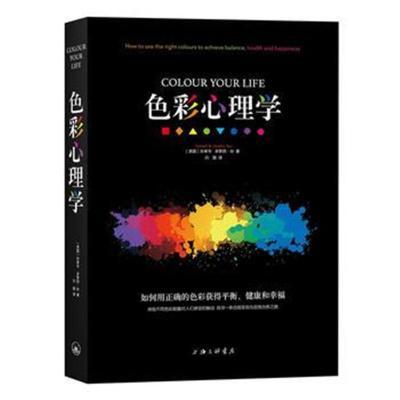 色彩心理學 (英)孫孝華 9787542656605 上海三聯書店
