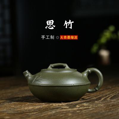 手工紫砂壺原礦天青墨綠泥 宜興手工思竹茶壺茶具手把功夫茶具沏