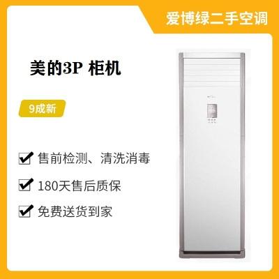 【9新】 美的 空調3匹 柜機 二手空調 定頻 客廳冷暖空調 同城發貨