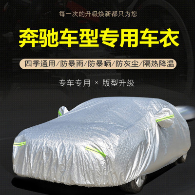 洛瑪 奔馳車衣車罩 奔馳A級/C級/E級/奔馳GLA/GLB/奔馳EQC/奔馳GLC/GLK級鋁箔加厚小菱格防曬隔熱車套