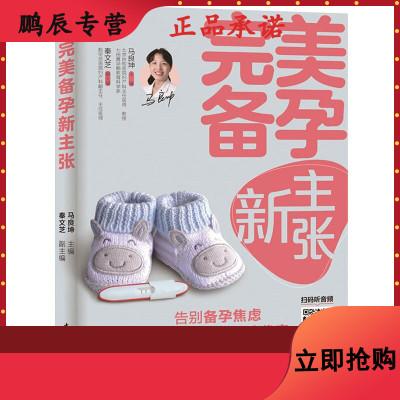 完美備孕新主張 家庭備孕指南書籍備孕書籍 孕婦書籍