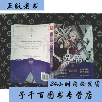 【正版老书】琴帝典藏版2 */*-/-/-*/-