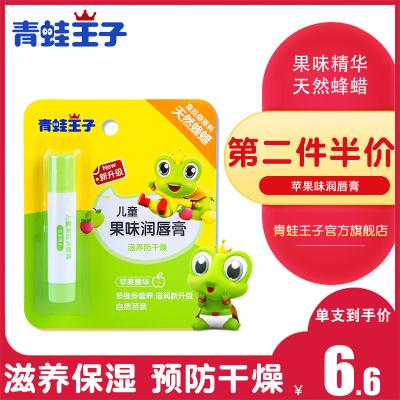 青蛙王子儿童果味润唇膏3.5g保湿滋润补水防干裂学生宝宝食品级护唇膏