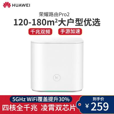 荣耀路由Pro 2全千兆无线高速路由器 凌霄四核CPU/四信号放大器/120㎡大户型穿墙/USB3.0/支持IPv6