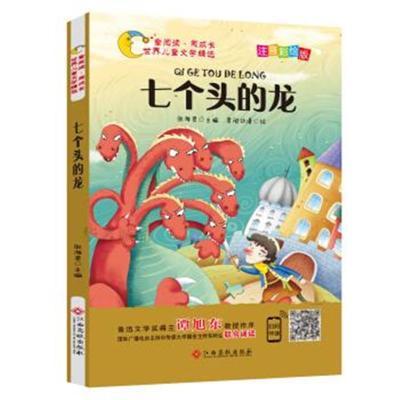 正版書籍 世界兒童文學精選:七個頭的龍 9787549364466 江西高校出版社