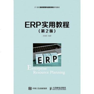 ERP實用教程(di2版)y90