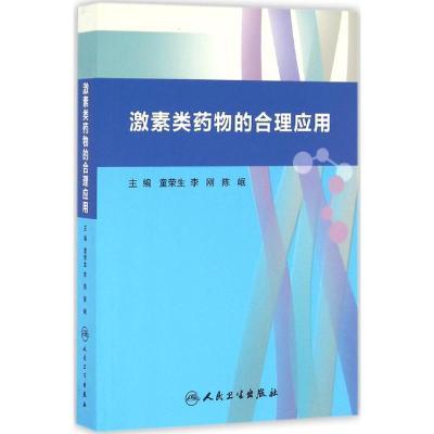 正版 激素类药物的合理应用 童荣生,李刚,陈岷 主编 人民卫生出版社 9787117221382 书籍