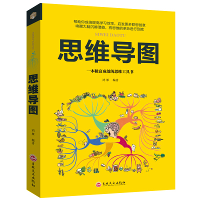 思维导图大脑开创新逻辑思维训练入书籍思维整理术开记忆训练教程与大脑智慧思维导图训练书籍学习记忆方法技巧逻辑思维书籍