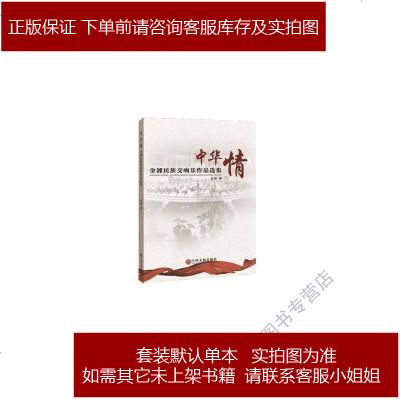 中华情:金湘民族交响乐作品选集(附光盘) 9787519021047