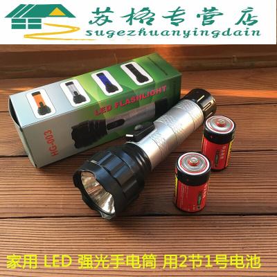 干电池手电筒1号电池 单档LED强光手电筒 装2节1号干电池 塑料大电筒手握式 经典款MSY