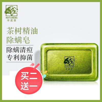 芊茗凈螨嫩膚保濕皂120g 茶樹精油皂小綠皂清痘手工皂