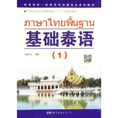 基礎泰語1 廖宇夫 編著 著作 文教 文軒網