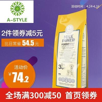 波奇網 寵物狗糧狗糧通用型P51泰迪狗糧成犬糧3kg25省包郵