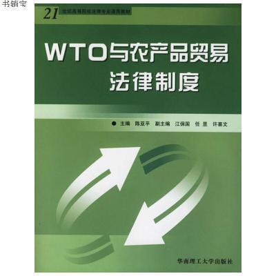 WTO與農產品貿易法律制度9787562323877陳亞平 主編華南理工大學