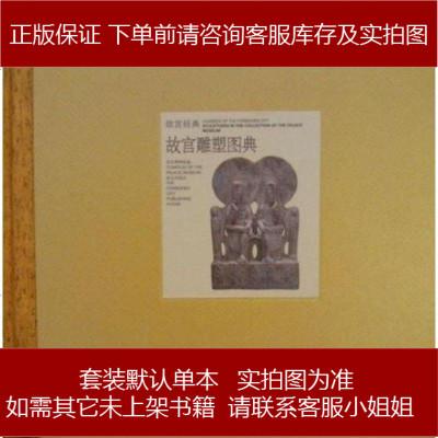 故宫雕塑图典 故宫博物院 编 故宫出版社 9787513402514