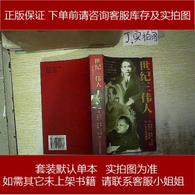 【手成新】世紀偉人 不詳 廣東人民出版社 9787218029986