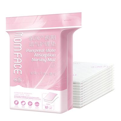 亲润产褥期透气护理垫(10P)