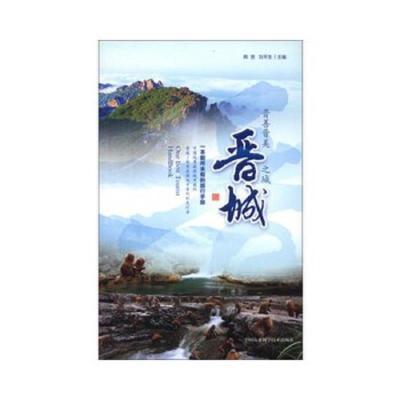 正版 晉城 韓楚 中國農業科學技術出版社 9787511610737 韓楚 中