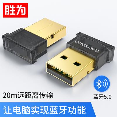 勝為USB藍牙適配器支持5.0音響電腦臺式機筆記本PC主機耳機鍵盤鼠標外置無線usb迷你模塊4.0藍牙發射器