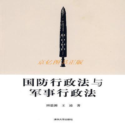 正版金陵残照记之四 逐鹿陕川康/陈少校/书目文献出版社清华大学