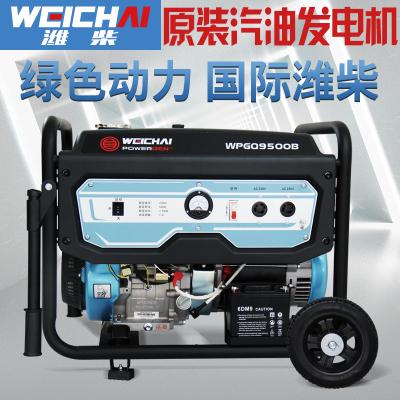 濰柴(WEICHAI)原裝汽油發電機組7.5KW單相220V電啟動小型家用發電機