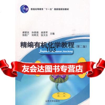 精編有機化學教程97860724492郝愛友等,山東大學出版社 9787560724492