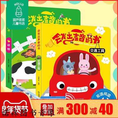 会发出声音的书 动物/交通工具 会说话的有声读物幼儿早教 0-3-6岁儿童双语启蒙认知带声音的书籍 绘本故事益智幼儿