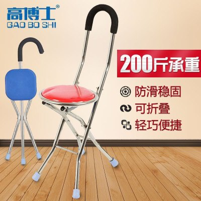高博士(GAO BO SHI) 老人拐杖椅子拐杖凳子多功能拐扙三脚折叠助行带坐拐棍手杖适用人群妇科老人人士成人通用蓝色