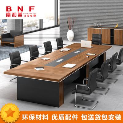 富和美(BNF)办公家具培训桌洽谈桌会议桌大型开会桌办公桌会议桌会议台会议桌124长条会议桌