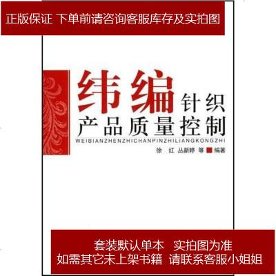 緯編針織產品質量控制 徐紅//叢新婷 中國紡織 9787506452946