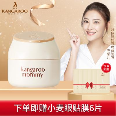 袋鼠媽媽kangaroomommy 孕婦護膚品 小麥全日美肌鎖水霜 孕期護膚保濕霜50g