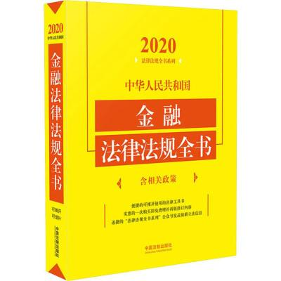 中華人民共和國金融法律法規全書 含相關政策 2020 中國法制出版社 編 社科 文軒網