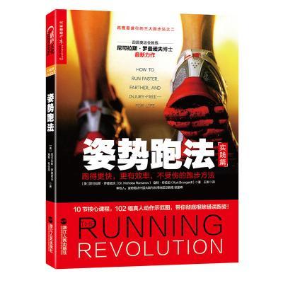 姿勢跑法:跑得更快,更有效率,不受傷的跑步方法