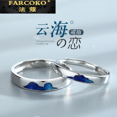 法蔻珠寶輕奢品牌云海之際情侶戒指純銀男女開口一對戒網紅銀飾品情人節送戀人自戴