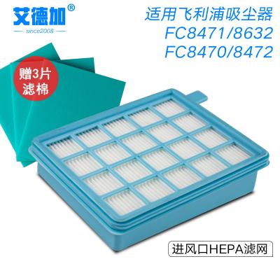 艾德加配飛利浦吸塵器配件FC8471FC8632 8470 8472濾網濾芯