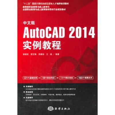 正版 中文版AutoCAD2014實例教程黎文鋒著海洋出版社海洋出版社李