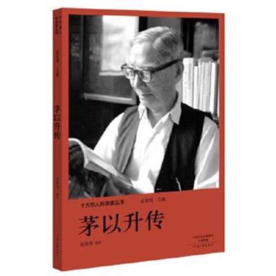 正版書籍 十大華人科學家叢書:茅以升傳 9787555906209 河南文藝出版社
