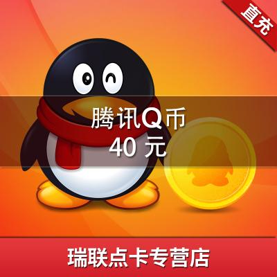 騰訊QQ幣★40元qq幣40Q幣40qb幣40QB40個Q幣直充★自動充值