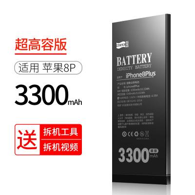 【超大容量】蘋果8plus手機電池iphone8plus電板8Plus內置8P全新A1864蘋果8P正品iPhone8P