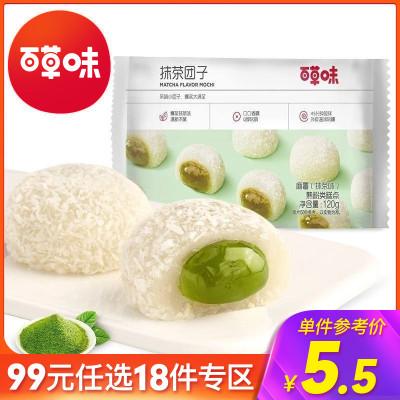 百草味 中式糕点 爆浆麻薯团子120g(抹茶味)雪媚娘糕点休闲零食糯米糍早餐任选