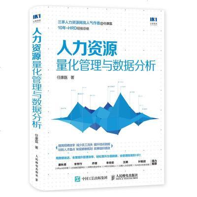 人力資源量化管理與數據分析 人力資源量化管理與數據分析 HR人力資源書籍 人力資源量化管理 會管理的高階HR